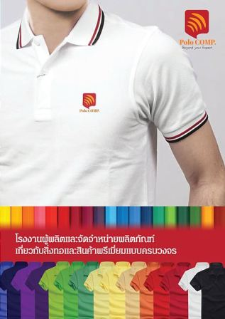 Cover PoloComp
